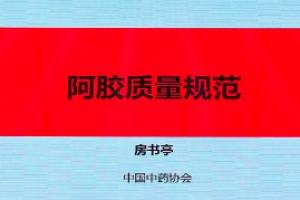东阿阿胶产品的高质量与阿胶企业未来的发展息息相关