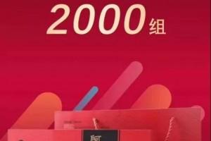 盘石公销社与东阿御朝贡胶阿胶股份达成战略合作携手共促传统滋补消费升级