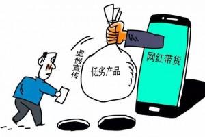 """快手主播""""刘二狗""""直播间阿胶固元膏等商品存在质量问题 消费者该如何维权?"""