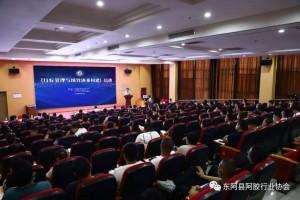 东阿县阿胶行业协会开展《目标管理与绩效体系构建》培训