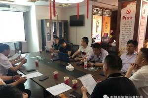 东阿县阿胶行业协会召开第三次会长办公会