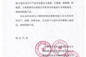 铁岭鹿宝堂:古臻公司所售阿胶产品假冒我司 准备起诉!