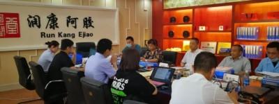 东阿润康阿胶顺利通过HACCP、ISO9001两体系认证审核!