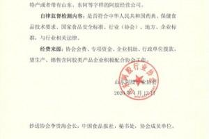 山东阿胶协会:对电商平台含阿胶类产品秩序自律监督