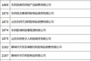 76家阿胶类公司将被集中清理 长期停业未经营