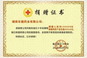 致敬疫情一线医护人员 湖南东健药业捐款10万元和价值20余万元物资