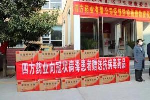 疫情下 发挥党员模范带头作用 河南四方药业党委带头捐赠抗病毒药物