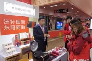 东阿阿胶亮相第二届上海进博会