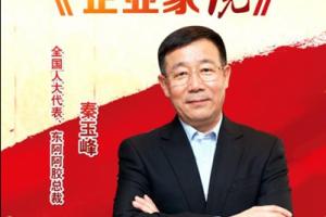 《企业家说》专访全国人大代表、东阿阿胶总裁秦玉峰