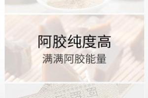 超低特惠:阿胶速溶粉,滋养全身,越吃越年轻~