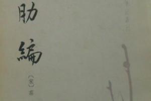 唐太宗与阿胶的故事