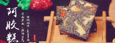阿胶糕与阿胶浆的区别是什么