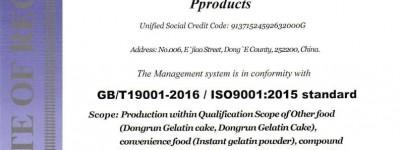 重磅!热烈祝贺山东东阿润康阿胶制品有限公司顺利通过HACCP及ISO9001体系认证取得证书!