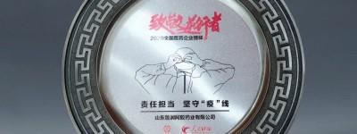 """鲁润阿胶荣获""""致敬逆行者—2020全国医药企业榜样"""""""