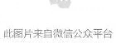 """东阿阿胶世界被评选为2020年聊城市首届""""网红打卡地"""""""