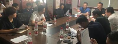 东阿县阿胶行业协会 召开2020年第五次会长办公会