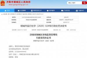 山东钢城市场局:乐陵赛福佳阿胶蜜枣超限量使用食品添加剂