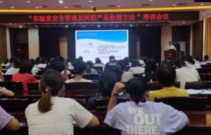 """聊城市东阿县召开 """"实验室安全管理及阿胶产品检测方法""""培训会议"""