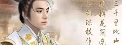 南唐后主李煜——阿胶参芪炖白凤