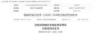山东济南市乐陵赛福佳阿胶蜜枣超限量使用食品添加剂