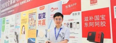 东阿阿胶荣获中国社交电商杰出品牌奖!