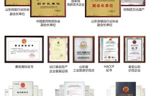 """鲁润阿胶喜获眉州药房2019年度""""最佳品类合作奖"""""""