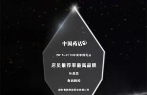 鲁润阿胶获中国药店店员推荐率最高品牌