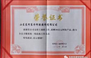 风雨同舟 共抗疫情 ——东方阿胶全力以赴积极行动 爱心捐献抗击疫情