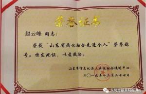 """热烈祝贺东方阿胶董事长赵云峰荣获 """"山东省两化融合先进个人"""""""
