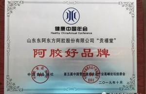 """东方阿胶喜获""""阿胶好品牌奖"""""""