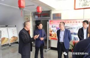 省委党校到东方阿胶调研基层党建工作