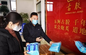 疫无情 人有爱!山东东阿古胶捐赠2万只口罩支援抗疫