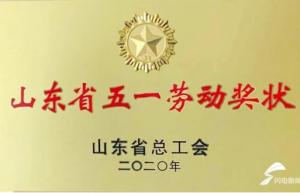 """山东福胶集团荣获""""山东省五一劳动奖状"""""""