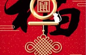 山东福胶集团董事长杨福安先生2020年新年祝福