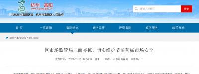 浙江杭州富阳区市场监管局:重抓阿胶等滋补类药品 维护节前药械市场安全