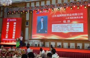 品牌共建,合力共赢 福胶集团副董事长参加青岛同方药业16周年庆典