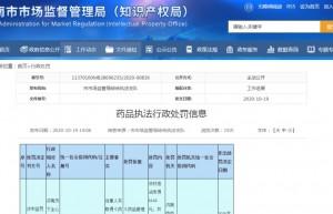 非法经营药品阿胶!山东济南一企业被罚1.8万余元