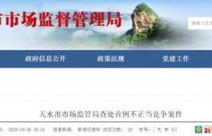甘肃天水市市场监管局查处2家销售仿冒东阿阿胶产品医药企业