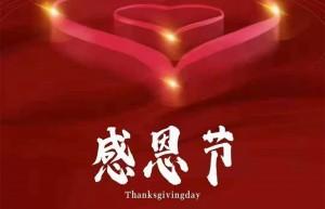 感恩节,皇胶世家阿胶为你守护家人健康