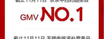 """药品线上销售发力""""双11""""东阿阿胶夺得京东健康中西药品品牌销售额冠军"""