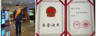 【山东省阿胶行业的光荣】全国劳模杨铧:建功新时代 打造大健康航母企业