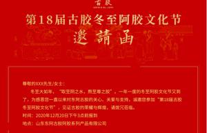 东阿古胶邀您参加第18届冬至阿胶文化节