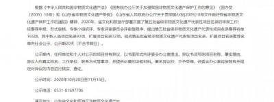 协会副会长单位——东阿国胶堂阿胶传统制作技艺入选山东省级非遗代表性项目名录
