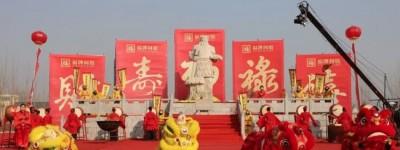 2020中国阿胶滋补养生文化旅游节启动