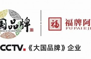 """福胶集团2021年新春""""开工大吉""""发展团拜座谈会圆满举办"""