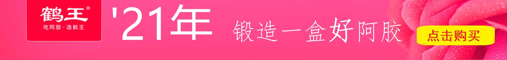 鹤王阿胶旗舰店