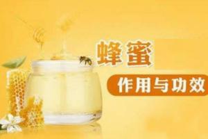 蜂蜜水的作用与功效有什么