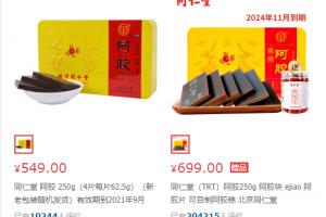 养生百科-北京同仁堂东阿阿胶250克价格picture