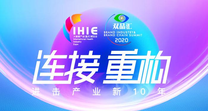 """鲁润阿胶-鲁润阿胶荣获""""致敬逆行者—2020全国医药企业榜样""""picture Sheet-1"""
