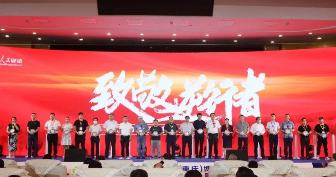 """鲁润阿胶-鲁润阿胶荣获""""致敬逆行者—2020全国医药企业榜样""""picture Sheet-4"""